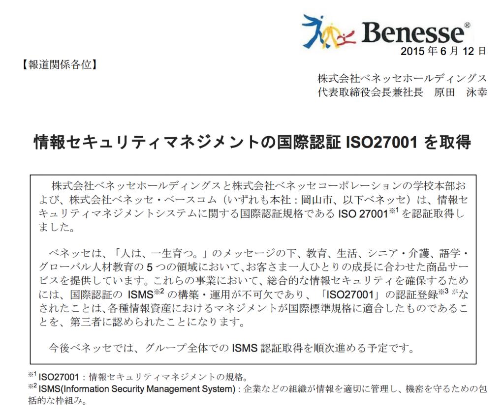 blog.benesse.ne.jp bh ja news m 2015 06 12 docs リリース20150612.pdf